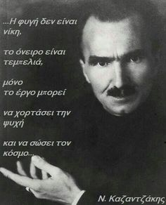 Greek Quotes, Wise Quotes, Inspirational Quotes, Philosophical Quotes, Religion Quotes, Proverbs Quotes, Images And Words, Clever Quotes, Greek Words