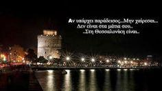 Θεσσαλονίκη Thessaloniki, Instagram Quotes, Daydream, Greece, Love, Feelings, City, Travel, Ideas