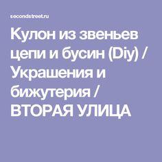 Кулон из звеньев цепи и бусин (Diy) / Украшения и бижутерия / ВТОРАЯ УЛИЦА