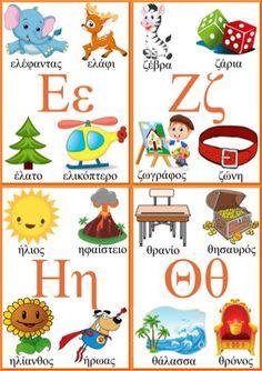 Κάρτες με τα γράμματα της αλφαβήτας για την Α΄ Τάξη Educational Activities, Learning Activities, Activities For Kids, Crafts For Kids, Greek Alphabet, Alphabet For Kids, Abc Cards, Learn Greek, Butterfly Life Cycle