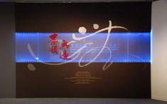 《墨韻無邊》董陽孜書法、文創作品展 展場實況 Japanese Calligraphy, Swimming, Neon Signs, Activities, Words, Swim, Horse