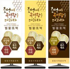 예쁜배너디자인|군산 중동서래꿀호떡 배너시안 : 네이버 블로그 Popup, Package Design, Editorial Design, Banner Design, Bunting, Banners, Pineapple, Food And Drink, Packaging