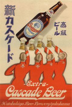 日本広告の歴史:酒とタバコの広告ポスター(1894-1954) : カラパイア