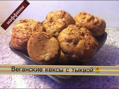 Веганские,постные кексы с тыквой /без яиц,молока,слив.масла :) описание ...