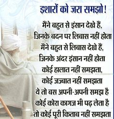 bahut khoob @shayari Hindi Quotes Images, Sufi Quotes, Inspirational Quotes Pictures, Poetry Quotes, Amazing Quotes, Wisdom Quotes, Me Quotes, Motivational Quotes, Qoutes