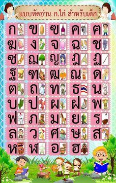 Learn Thai Language, Thailand Language, Thai Alphabet, Thai Words, Phonics Song, Pre Kindergarten, Health Education, Presentation Design, Teaching English