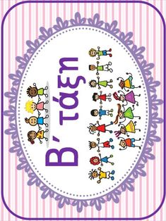 Class Decoration, School Themes, Art School, Teaching, Education, Kids, Maths, Organisation, Young Children
