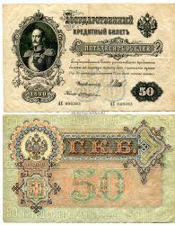 Банкнота 50 рублей 1899 года (Упр. Шипов И.П.)