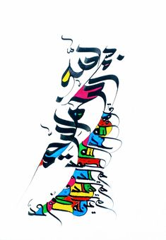 Calligraphy by Arif Khan Bismillah Calligraphy, Abstract, Fictional Characters, Art, Summary, Art Background, Kunst, Fantasy Characters, Art Education