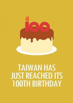 十件關於台灣的有趣事實