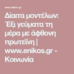 Δίαιτα μοντέλων: Έξι γεύματα τη μέρα με άφθονη πρωτεΐνη | www.enikos.gr - Κοινωνία