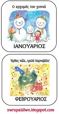 Greek Language, Speech And Language, Daily Schedule Kids, School Levels, School Calendar, Preschool Education, School Lessons, In Kindergarten, Book Activities
