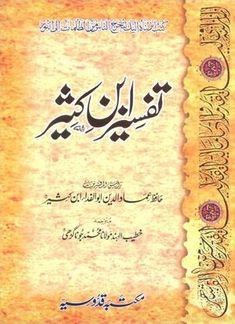 Tafseer Ibn e Kaseer Urdu Complete Para - 01 free pdf Islamic Books Online, Islamic Books In Urdu, Quran Tafseer, Quran Urdu, Rumi Books, English Books Pdf, Learn Quran, Free Pdf Books, Books To Read Online