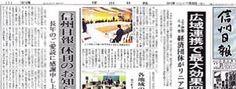 信州日報 廃刊 http://ameblo.jp/npo-machipot/entry-11727205165.html