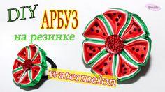 DIY АРБУЗ на резинке из лент/ Watermelon Barrette/ Djuce Julia