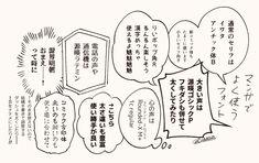 敷戸トール (@siki_door) さんの漫画   68作目   ツイコミ(仮) Comic Drawing, Manga Drawing, Drawing Tips, Comic Tutorial, Manga Tutorial, Comic Style Art, Comic Styles, Typography, Lettering