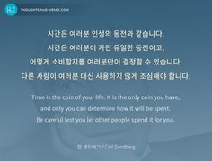#오늘의명언, 2015.11.05, #휴명언 #명언 #시간 #시간관리 #시간명언 #시간관리명언 #칼샌드버그 #칼샌드버그명언 #버킷리스트 #휴드림 #dream #이미지명언 #명언디자인 #휴디자인 시간은 여러분 인생의 동전과 같습니다. 시간은 여러분이 가진 유일한 동전이고, 어떻게 소비할지를 여러분만이 결정할 수 있습니다. 다른 사람이 여러분 대신 사용하지 않게 조심해야 합니다. Time is the coin of your life. It is the only coin you have, and only you can determine how it will be spent. Be careful lest you let other people spend it for you. - 칼 샌드버그 / Carl Sandberg