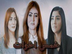 (تم اضافة الحلقة 16) مشاهدة مسلسل الدراما الخليجى خمس أخوات بجودة عالية مشاهدة مباشرة أون لاين