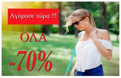 Η Morena Spain μειώνει κι άλλο τις τιμές !!! ΟΛΑ -70% !!!