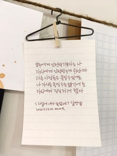 아트박스에서 발견한 새로운 아이템!! Hanger Memo!!미니 옷걸이 편지지에김영갑의 열정을 적어봅니다.그... Korean Handwriting, Wise Quotes, Inspirational Quotes, Learn Korean Alphabet, Korean Writing, Korean Quotes, Cute Words, Korean Words, Typography