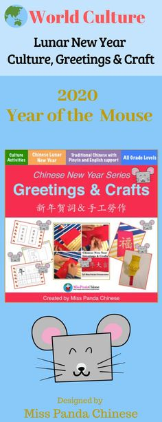 Chinese New Year Greetings, Culture & Crafts (Sch) Annual Update Holiday Activities, Literacy Activities, Teacher Resources, Teaching Ideas, Teaching Materials, Literacy Centers, Chinese New Year Greeting, New Year Greetings, Cultural Crafts