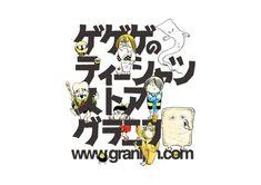 デザインTシャツストア「グラニフ」|水木プロダクション公式サイトげげげ通信