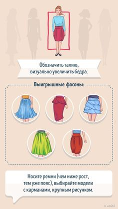 Rectangle Body Shape – What to Wear - Combine Look Dressing Your Body Type, Shape Of Your Body, Fashion Vocabulary, Tips Belleza, Rectangle Shape, Fashion Stylist, Body Shapes, Fashion Advice, Style Guides