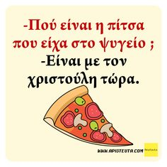 Greek, Funny, Quotes, Quotations, Greek Language, Ha Ha, Qoutes, Quote, Shut Up Quotes