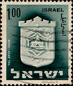Israel.  Arms of Ashdod.  Tel-Aviv, Jaffa.  Scott 290 A119, Issued  1960-61, Perf. Perf. 14x13, 1. /ldb.