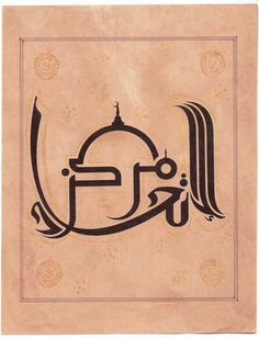 Indo Islamic Arabic Fine Kalma Calligraphy by heritagecollectible, $28.00