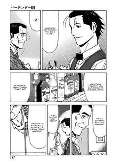 Чтение манги Бармен 5 - 39 Никчемный человек - самые свежие переводы. Read manga online! - ReadManga.me