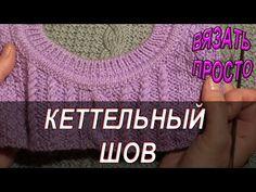 Сквозной кеттельный шов иглой при кеттлевании горловины в карман - Вязание - Страна Мам