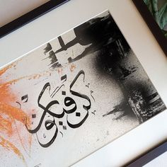 "Your place to buy and sell all things handmade New in my shop: KUN FAYAKUN ""Be!""And it is"" Islamic Wall Art Framed Arabic Calligraphy Art, Arabic Art, Calligraphy Tools, Islamic Paintings, Art Antique, Islamic Wall Art, Islamic Wallpaper, Diy Canvas, Diy Wall Art"