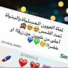 Funny Arabic Quotes, True Quotes, Beautiful Heart Images, Arabic Words, Picture Quotes, Girly Things, Symbols, Lettering, Thoughts