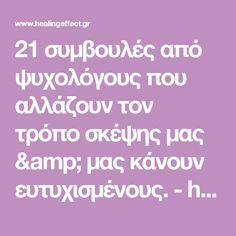 21 συμβουλές από ψυχολόγους που αλλάζουν τον τρόπο σκέψης μας & μας κάνουν ευτυχισμένους. - healingeffect.gr Psychology, 21st, Psicologia