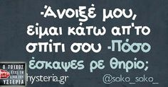 422 Funny Greek Quotes, Funny Quotes, Funny Memes, Jokes, Funny Shit, Funny Stuff, Free Therapy, Funny Statuses, Word 2