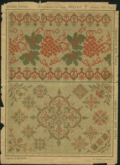 """Neskuchniy ZANYATIE ladies FOR AND DAM: Supplement to the """"homeland"""" (33 of 36) Mini Cross Stitch, Cross Stitch Borders, Cross Stitch Charts, Cross Stitching, Cross Stitch Patterns, Embroidery Applique, Cross Stitch Embroidery, Seed Bead Projects, Rugs"""