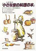 大草原の『小さな家の料理の本』 ローラ・インガルス一家の物語から   バーバラ・M. ウォーカー http://www.amazon.co.jp/dp/4579200888/ref=cm_sw_r_pi_dp_ak2Zub04HP527  大草原の小さな家シリーズを読んだ方も多いとおもいますが、その中に登場する、さまざまな料理が忠実に再現されています。その忠実さたるや、痛快の域!塩漬け豚の作り方から、様々な発酵だねを使ったパン、パイ、プディング、保存食など