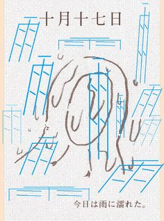 Japanese Poster: Stuck in the Rain. Tadashi Ueda. 2012