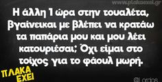 Greek Quotes, Kai, Company Logo, Jokes, Wisdom, Funny, Humor, Husky Jokes, Animal Jokes