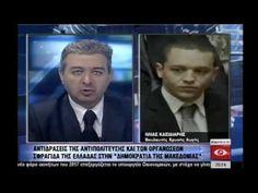 Ηλίας Κασιδιάρης για την προδοσία με την θεώρηση των σκοπιανικών διαβατή...