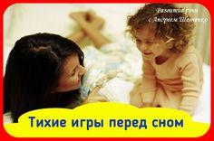 Тихие игры перед сном для малышей.  Эти игры развивают мышление, память, речь, координацию рук. А еще они успокаивают и готовят малыша к спокойному укладыванию спать.  ✔1. «Сочиняем сказку»  Вместе сочините сказку. Вы говорите предложения, ребенок договаривает последние слова: «Жил-был…. Однажды он пошел в…. Вдруг он увидел…» и т.д.  ✔2. «Кукольный театр»  Возьмите несколько мягких игрушек и спрячьтесь за креслом или стулом. Разыграйте для ребенка представление: игрушки знакомятся, вместе…