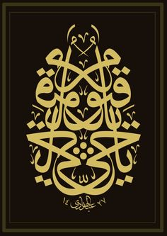 #arabic #art #design