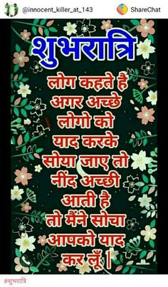 Radhe radhe good night Good Night Image, Good Morning Good Night, Good Morning Wishes, Good Night Hindi Quotes, Night Qoutes, Best Quotes, Life Quotes, Night Pictures, Good Afternoon