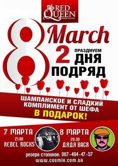 """8.3.15 кавер-бенд """"Дядя Вася"""" вітає чарівних жінок з весною і запрошує в RED QUEEN 20:30 #київ #music #afisha #kyiv #музыка  жива #музика #Киев  http://www.cosmix.com.ua/pivnoj-restoran-red-queen/ https://www.facebook.com/DjadyaVasja  вк - club14682308"""