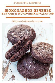 Daria Saveleva   Мягкое веганское шоколадное печенье - Daria Saveleva Cookies, Chocolate, Desserts, Food, Biscuits, Meal, Schokolade, Deserts, Essen