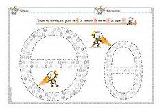 Γεμίζω το Θ,θ - Φύλλο εργασίας Greek Language, Alphabet Book, Special Education, Worksheets, Children, Kids, Map, Books, Studying