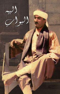البيه البواب http://www.icflix.com/ara/movie/hzdj2r42-البيه-البواب #البيه_البواب #فؤاد_المهندس #صفية_العمري #أحمد_زكي #حسن_إبراهيم #افلام_مصرية #افلام_عربية #افلام_درامية #افلام