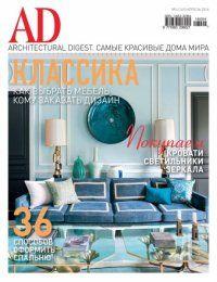 AD Architectural Digest №4 (апрель 2016)