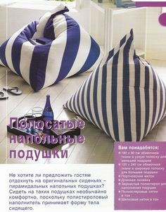 for the boys' rooms...wonder if there is enough filing in that one old bean bag to do two small floor pillows?  The translation of the tutorial on the grosgrain site...I HAVE to try this!